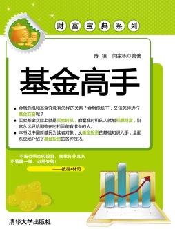 基金高手 陈镇、闫家栋 清华大学出版社