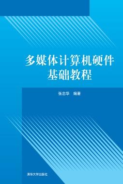 多媒体计算机硬件基础教程 张忠华 清华大学出版社