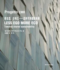 多生态,少利己:迈向可持续的未来