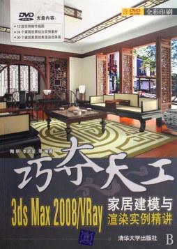巧夺天工:3DS MAX 2008/VRay家居建模与渲染实例精讲 陶丽、李武装 清华大学出版社