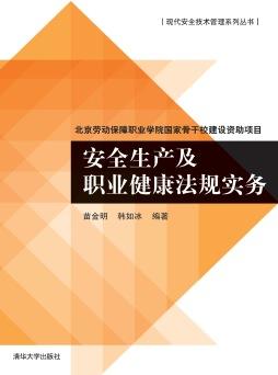 安全生产及职业健康法规实务 苗金明、韩如冰 清华大学出版社