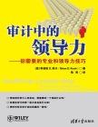 审计中的领导力——你需要的专业和领导力技巧  (美) 库什 (Kush,B.D.) , 著 清华大学出版社