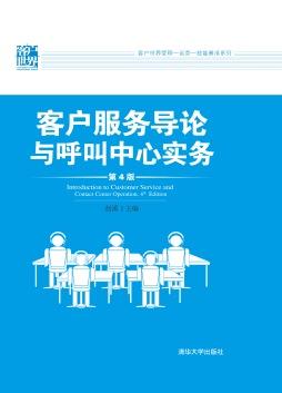 客户服务导论与呼叫中心实务(第4版) 赵溪 清华大学出版社