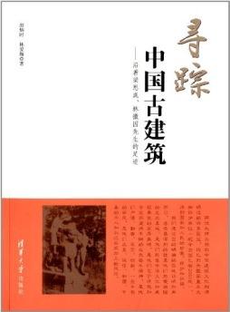 《寻踪中国古建筑——沿着梁思成、林徽因先生的足迹》 赵炳时 林爱梅 清华大学出版社