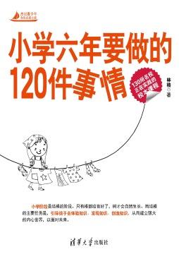 小学六年要做的120件事情 林格 清华大学出版社