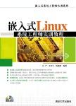嵌入式Linux系统开发基础 王大永,葛超,张景春著 清华大学出版社