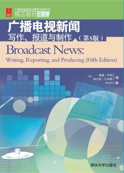 广播电视新闻写作、报道与制作(第5版)  (美) 巴纳斯 (Barnas,F.) , (美) 怀特 (White,T.) , 著 清华大学出版社