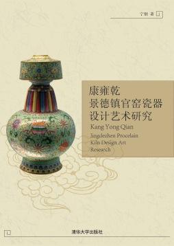 康雍乾景德镇官窑瓷器设计艺术研究 宁钢 清华大学出版社