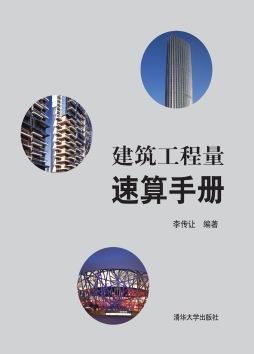 建筑工程量速算手册 李传让, 编著 清华大学出版社