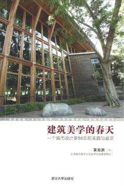 建筑美学的春天:一个城市设计家50年的实践与追求 黄南渊口述,台湾<em>建筑</em>美学文化<em>经济</em>协会整理撰文 清华大学出版社
