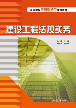 建设工程法规实务 马楠 谢庆平 清华大学出版社