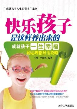 快乐孩子是这样养出来的——成就孩子一生幸福的心理指导全攻略 宁馨 清华大学出版社