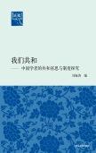 我们共和--中国学者的共和省思与制度探究 刘海涛, 编 清华大学出版社