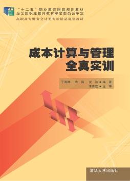 成本计算与管理全真实训 于海琳、陈强、沈洁 清华大学出版社