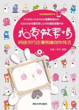 我爱做表情:网络流行动漫表情创作技法 巩涛, 张予, 编著 清华大学出版社