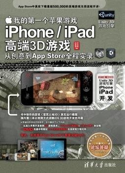 我的第一个苹果游戏——iPhone/iPad高端3D游戏从创意到App Store全程实录 孙嘉谦、李金秋 清华大学出版社