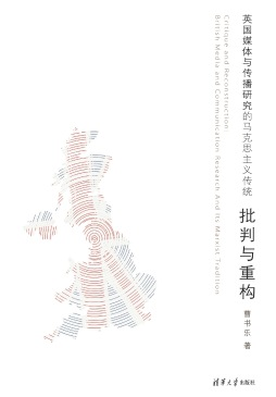 批判与重构:英国媒体与传播研究的马克思主义传统 曹书乐, 著 清华大学出版社