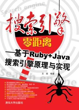 搜索引擎零距离:基于Ruby+Java搜索引擎原理与实现 王亮 著 清华大学出版社