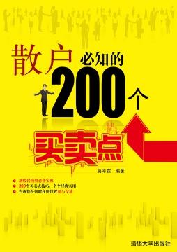 散户必知的200个买卖点 蒋军军 清华大学出版社