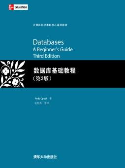 数据库基础教程(第3版)