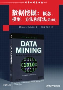 数据挖掘:概念、模型、方法和算法(第2版)