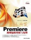 数码典藏——Premiere视频编辑剪辑与处理 刘峥, 张云, 李绍勇, 主编 清华大学出版社