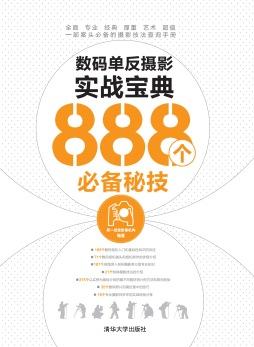 数码单反摄影实战宝典888个必备秘技 第一视觉影像机构, 编著 清华大学出版社