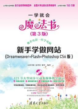 新手学做网站(Dreamweaver+Flash+Photoshop CS6版)(第3版)