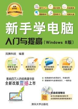 新手学电脑入门与提高(Windows 8版) 凤舞科技 清华大学出版社