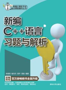 新编C++语言习题与解析