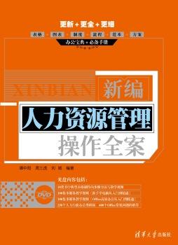 新编人力资源管理操作全案 谭中阳 周三虎 刘嫔 清华大学出版社