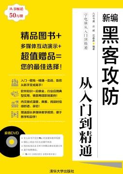 新编黑客攻防从入门到精通 九州书源、丛威、范晶晶 清华大学出版社
