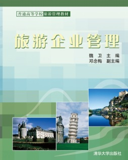 旅游企业管理
