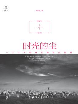 时光的尘——一个女子用镜头捕捉的美丽 七月邂 清华大学出版社