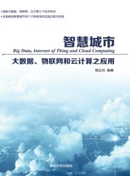 智慧城市—大数据、物联网和云计算之应用