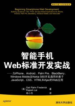 智能手机Web标准开发实战——为iPhone、Android、Palm Pre、BlackBerry、Windows Mobile及Nokia S60开发通用的基于Javascript、CSS、HTML和Ajax的Web应用  (美) 弗雷德里克 (Frederick,G.R.) , (美) 拉尔 (Lal,R.) , 著 清华大学出版社