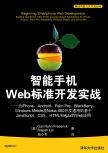 智能手机Web标准开发实战  (美) 弗雷德里克 (Frederick,G.R.) , (美) 拉尔 (Lal,R.) , 著 清华大学出版社