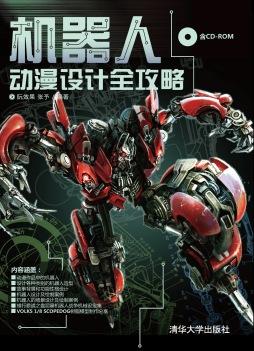 机器人动漫设计全攻略 阮效果、张予 清华大学出版社