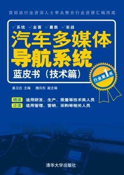 汽车多媒体导航系统蓝皮书(技术篇) 姜卫忠 主编 魏向东 副主编 清华大学出版社