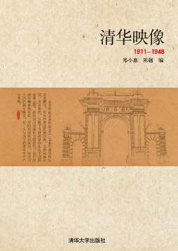 清华映像(1911-1948)