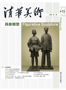 清华美术卷十五——具象雕塑 张敢 清华大学出版社