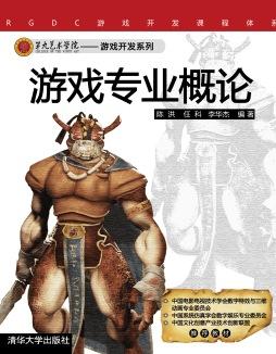游戏专业概论 陈洪、任科、李华杰 清华大学出版社