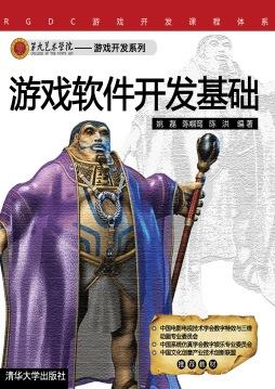 游戏软件开发基础 姚磊、陈帼鸾、陈洪 清华大学出版社