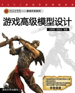 游戏高级模型设计 刘若海、谌宝业 清华大学出版社