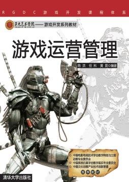 游戏运营管理 陈洪 清华大学出版社