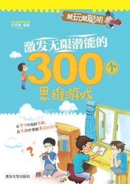 激发无限潜能的300个思维游戏 齐开霞 清华大学出版社