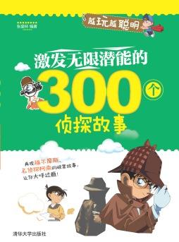 激发无限潜能的300个侦探故事