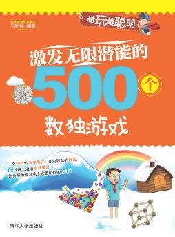 激发无限潜能的500个数独游戏 马利琴 清华大学出版社
