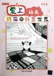 爱上绘画:线描的创意世界 蓉蓉 清华大学出版社