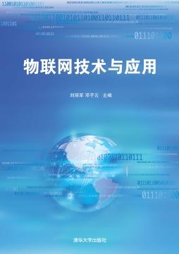 物联网技术与应用 刘丽军、邓子云 清华大学出版社